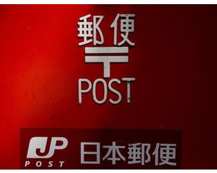 Japan Post Share Sale Said to Face Delay After Scandals - Bloomberg