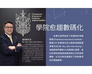 CII Hong Kong provides insights on virtual insurance